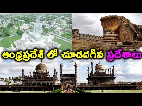 Best Places To Visit In Andra Pradesh || T Talks