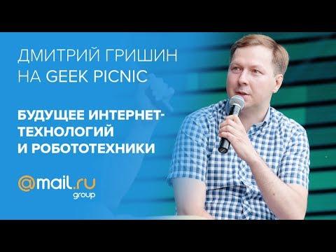 Дмитрий Гришин на Geek Picnic: «Будущее интернет-технологий и робототехники» (видео)