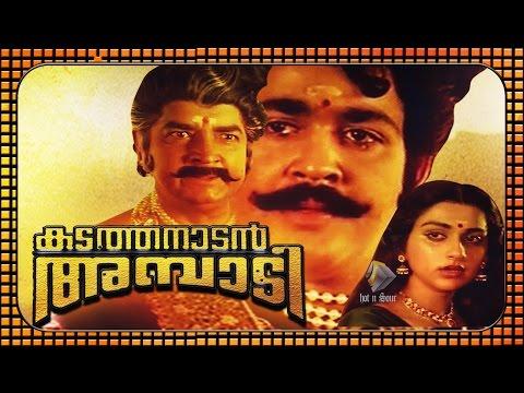 Kadathanadan Ambadi - Malayalam Evergreen Movie (1990)