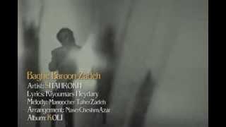 دانلود موزیک ویدیو باغ بارون زده شاهرخ