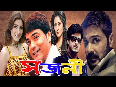 Kolkata Bangla Movie Sajani ( সজনী )  Prasenjit, Rimi Sen And Jishu