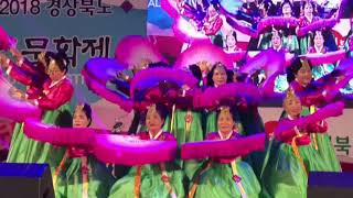 2018년 경상북도 요요문화…