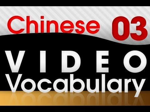 Chinesisch lernen - Video Vokabeln #3
