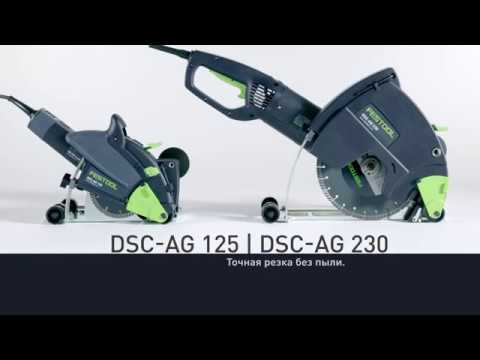 Видео Отрезная система алмазная Festool DSC-AG 125 Plus-FS