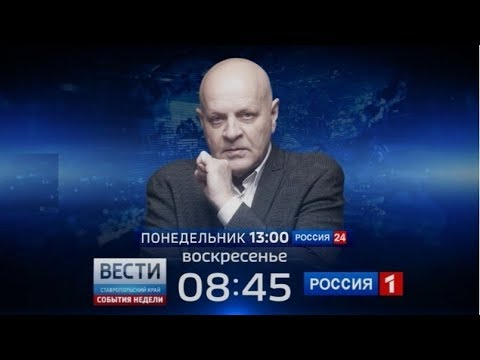 Вести Ставропольский край. События недели (24.06.2018)
