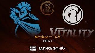 Newbee vs IG.V, DAC 2017 Групповой этап, game 1 [V1lat, GodHunt]