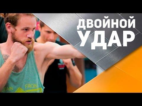 Техника ударов: как правильно бить двойной удар [Спортивный Бро] - DomaVideo.Ru