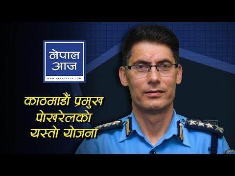 (आदेश आए भिआईपीलाई पनि छोडिन्न  | Bisworaj Pokharel...28 min)