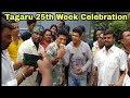 Tagaru Movie 25th Week Celebration with Shivarajkumar and puneethrajkumar