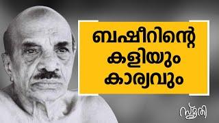 Video Smrithi - Vaikom Muhammad Basheer MP3, 3GP, MP4, WEBM, AVI, FLV Desember 2018