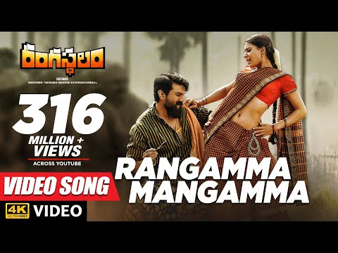 Rangamma Mangamma Full Video Song - Rangasthalam Video Songs | Ram Charan, Samantha (видео)