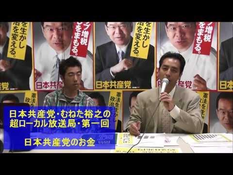 日本共産党・むねた裕之の超ローカル放送局 第一回