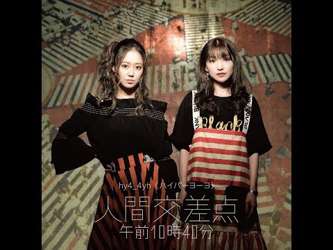 , title : 'hy4_4yh(ハイパーヨーヨ)「人間交差点 午前10時40分」公式ミュージックビデオ (Full ver.)'