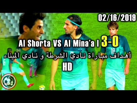 ملخص كامل مباراة نادي الشرطة و نادي الميناء | Extended Highlight Al Shorta Vs Al Minaa 02/16/2019