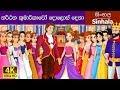 12 Dancing Princess in Sinhalese | Sinhala Cartoon | Surangana Katha | Sinhala Fairy Tales