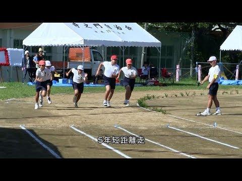種子島の学校活動:国上小学校平成29年度第125回運動会前半ダイジェスト