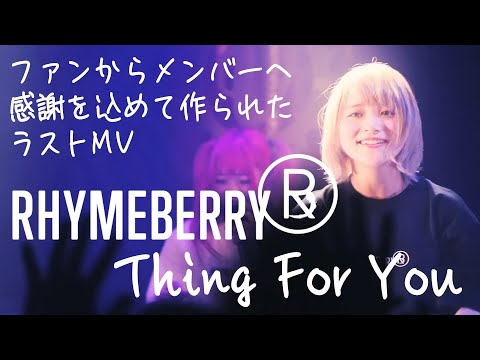【MV】RHYMEBERRY - Thing for you