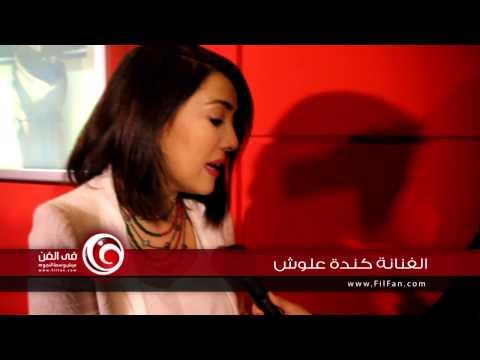 كندة علوش: عمرو سلامة مخرج لديه مشروع وسعيدة بالتعاون معه