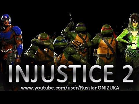 INJUSTICE 2 Fighter Pack 3 TMNT reveal ПРОСТО ШОК!!!- С комментариями Онидзуки