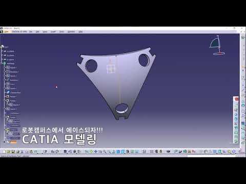 로봇캠퍼스 CATIA모델링