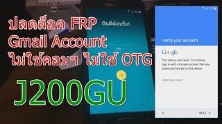 Video FRP J200GU ปลดจีเมลล์ Gmail [Knotthailand.com] MP3, 3GP, MP4, WEBM, AVI, FLV September 2019