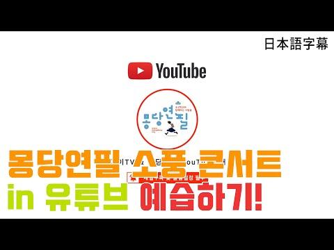 몽당연필 소풍 콘서트 in 유튜브 D-6 예습하기! 아티스트 소개 モンダンヨンピル…