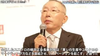 ユニクロと東レ、取引累積5年で1兆円−海外進出加速(動画あり)