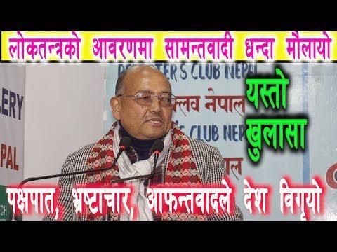 (१५ बर्ष देखी नेपालमा राजदुत पद किन बेच हुन्छ : डा सुरेन्द्र केसी ।Dr Surendra KC - Duration: 15 minutes.)