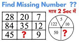 Reasoning Tricks in hindi | Missing number | For #Railway RPF, SSC-GD, VDO, UPP, SSC, BANK & all