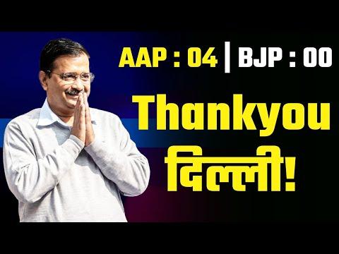 MCD उपचुनाव में AAP की शानदार जीत पर  Arvind Kejriwal का दिल्ली की जनता के नाम संबोधन