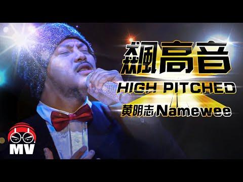 黄明志参加中国好声音飙高音震撼一众导师们!?