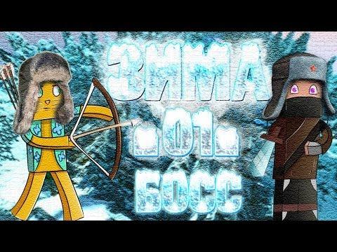 Minecraft - ЗИМА - #1 - Первый босс! (Mrk0tA & Tellan)