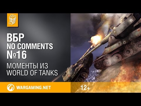 ВБР: No Comments #16. Смешные моменты World of Tanks