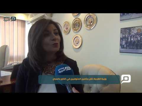 مصر العربية | وزيرة الهجرة: نقل جثامين المتوفيين في الخارج بالمجان
