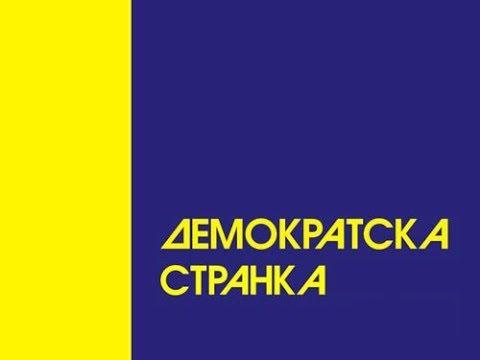 Конференција за медије поводом Међународног дана демократије 15.09.2017.