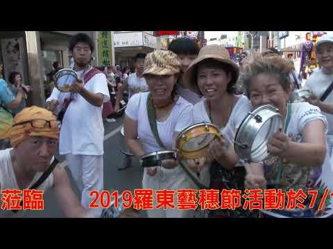 2019羅東藝穗節預告宣傳片