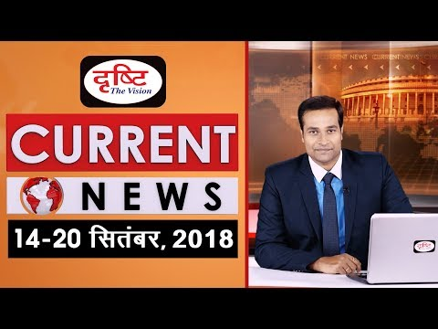 Current News Bulletin for IAS/PCS - (14th - 20th Sep, 2018)
