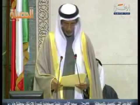كلمة النائب د. صلاح عبداللطيف العتيقي أمام المقام السامي في افتتاح مجلس الأمة الكويتي