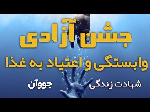 جشن آزادی قسمت بیستم شهادت زندگی