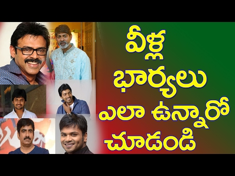 Telugu Heros Wifes | Tollywood Heroes Wifes | Telugu Actress Unseen Photos | Heros Family | Taja30