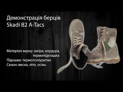 Відео демонстрація берців Skadi B2 A-Tacs