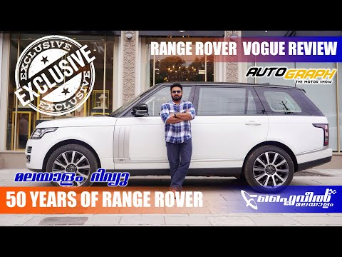Range Rover Vogue Review | History & Long Term Ownership Experience | Flywheel Malayalam