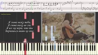 """Я снова вижу тебя... - гр. """"Мираж"""" (Ноты и Видеоурок для фортепиано) (piano cover)"""
