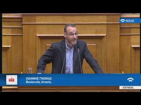 Ι.Γκιόκας (Εισηγητής ΚΚΕ) (Αναθεώρηση Διατάξεων Συντάγματος) (14/03/2019)