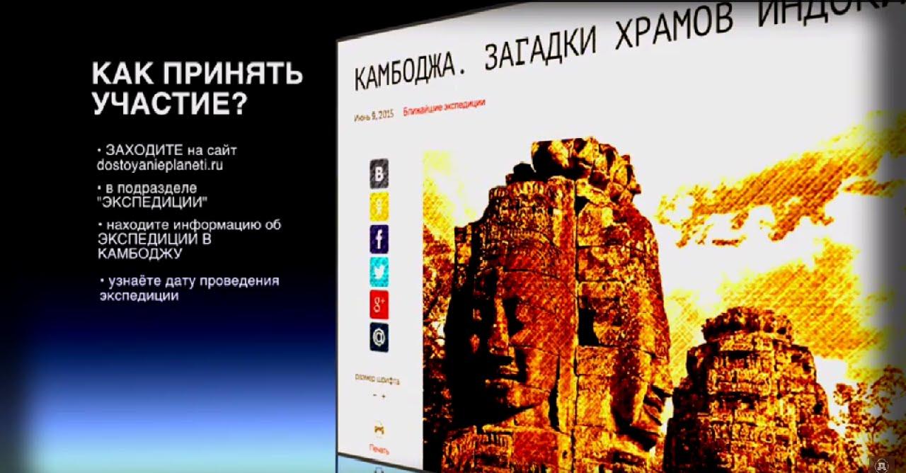 Смотреть онлайн: Приглашение в Камбоджу. Андрей Жуков