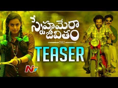 Snehamera Jeevitham Movie Teaser