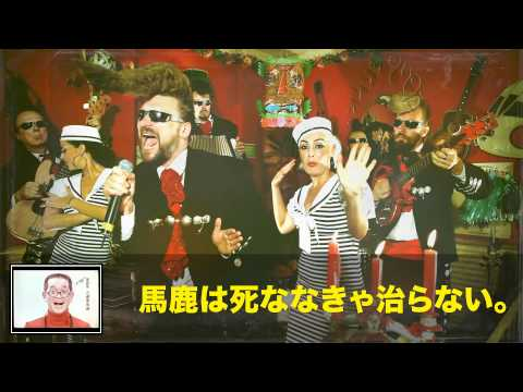 Leningrad Cowboys - Gimme your Sushi [HD] Music Video