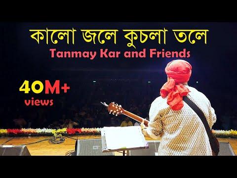 কালো জলে কুচলা তলে ।। Tanmay Kar & Friends ।। Kalo Jole Kuchla Tole।।  মেদিনীপুরের আয়না চিরন ।।