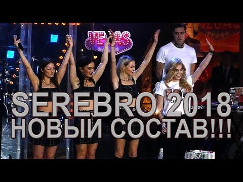 Сенсация !!! Новый состав группы SEREBRO в 2018 году !!! (видео)