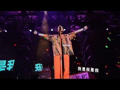 獅子合唱團 LION - 卡樂歌 Color Song (華納official 2016 LION新歌演唱會Music Video)
